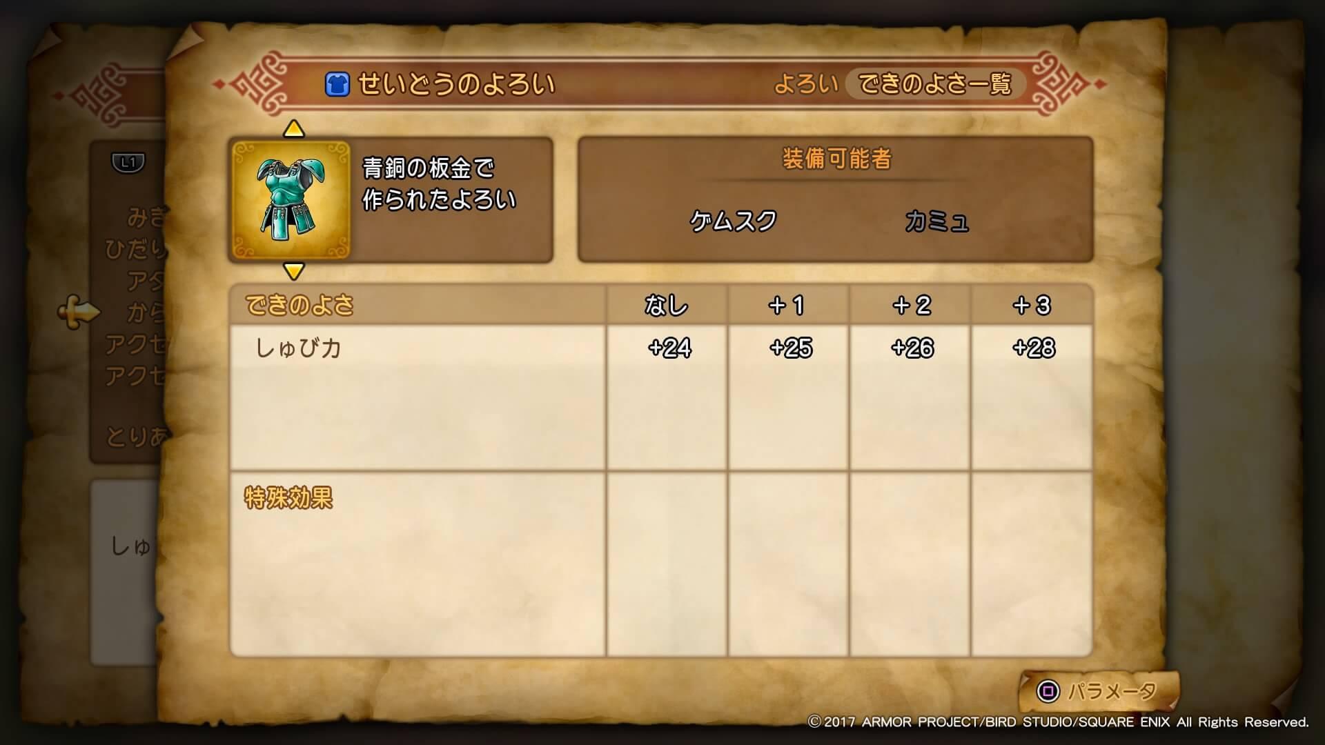 dq11_kouya02