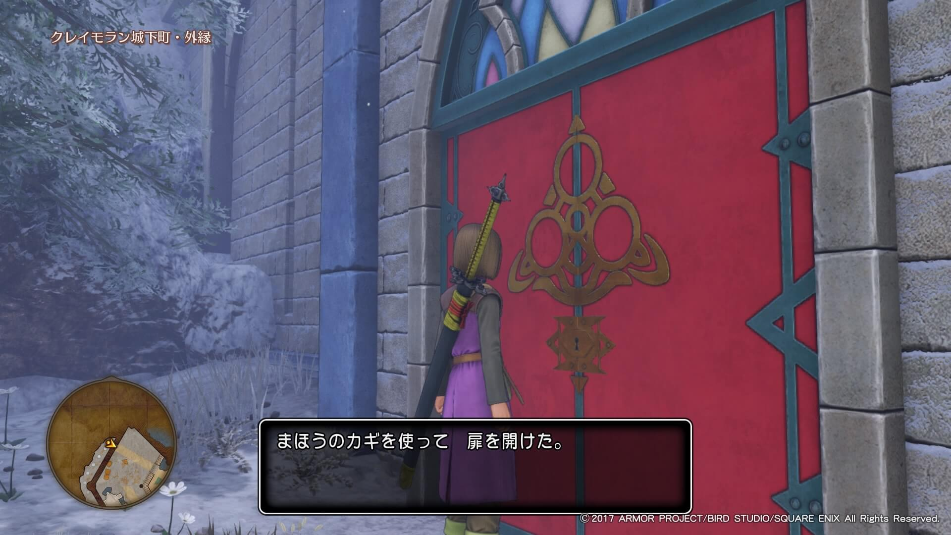 dq11_magickeye01