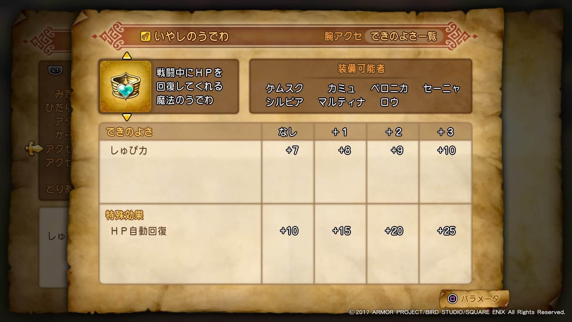 dq11_magickeyi01